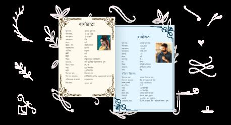 hindi biodata maker
