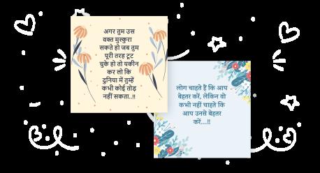 hindi quotes maker