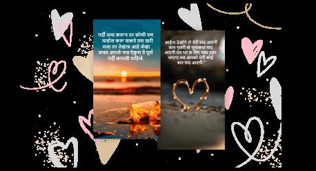 hindi-status