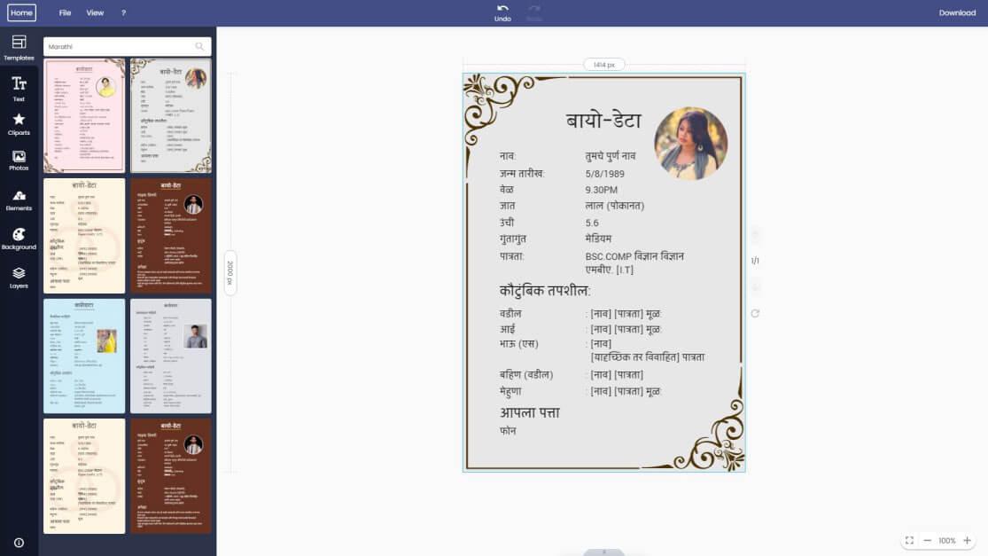 marathi marriage-biodata