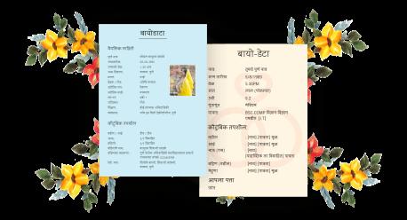 marathi marriage biodata maker