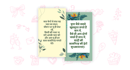 marriage-anniversary-wishes-in-hindi