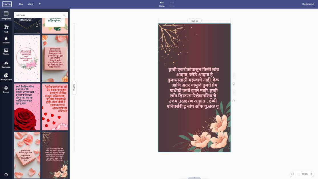 marriage-anniversary-wishes-in-marathi